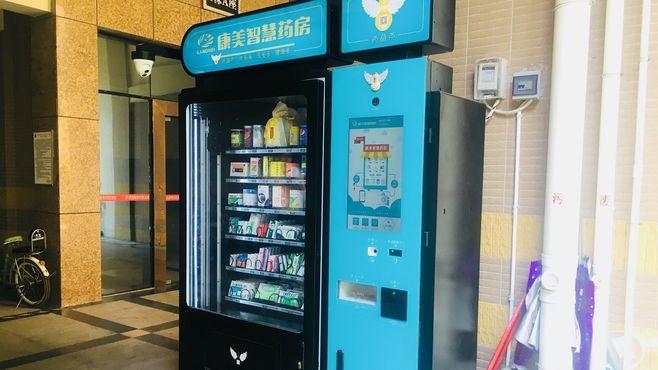 深圳の「薬の自販機&遠隔診療機」が凄すぎる