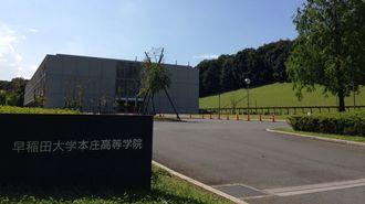 早稲田直系の付属校は「山」で秀才を育てる