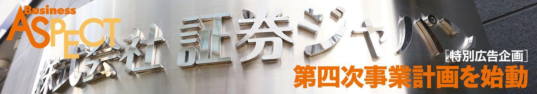 証券ジャパン