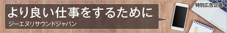 ジーエヌリサウンドジャパン