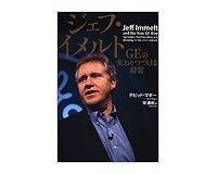 ジェフ・イメルト GEの変わりつづける経営 デビッド・マギー著/関美和訳 ~人材の大切さを教える変わらぬ成長企業GE