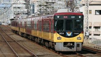 「深夜急行」は1日1本、京阪電車の種別の秘密
