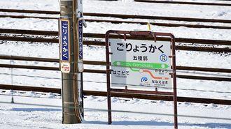 まだある?全国のJR線「残念な最寄り駅」10選