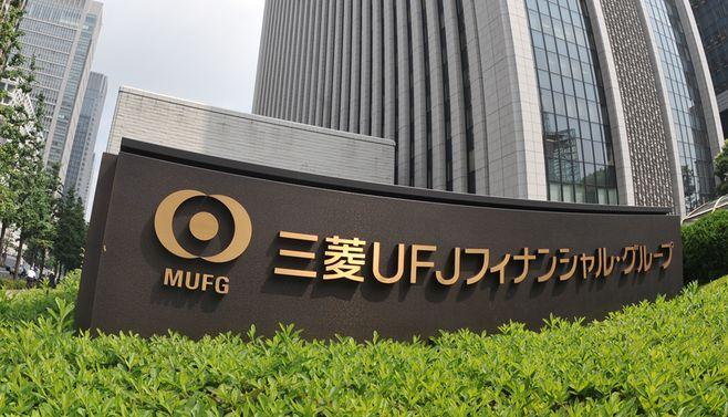 三菱UFJ、「委員会設置会社」移行の狙い