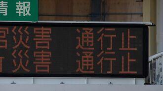 災害大国ニッポンの「高速道路」次への備えは
