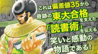 """マンガ「7日後に""""読書嫌い""""を克服する男」1日目"""
