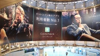 ビットコイン暴落でも冷めない日本人の熱気
