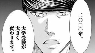 """「私立中高の優位性」やり手塾講師が語る""""事実"""""""
