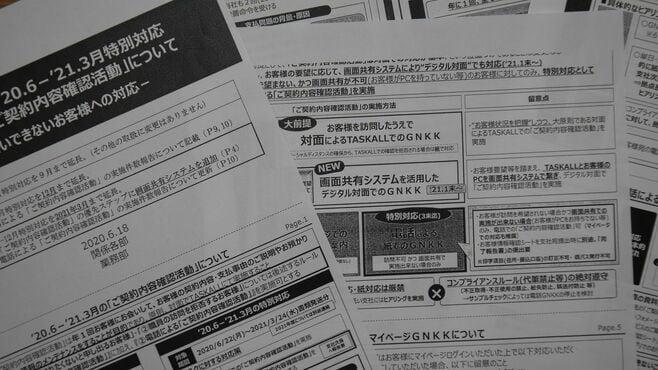 日本生命「コロナ禍で対面営業推進」への大反発
