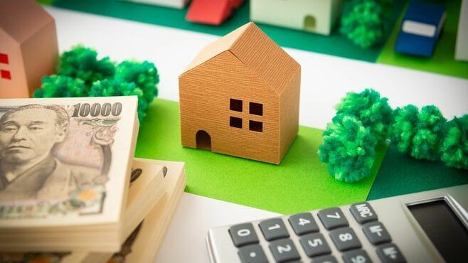 「住宅ローン減税」改正で還付金もらえるのは誰