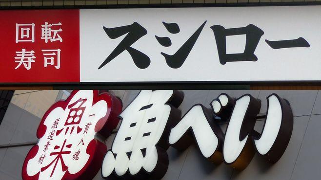 スシローと元気寿司、経営統合をめぐる不安