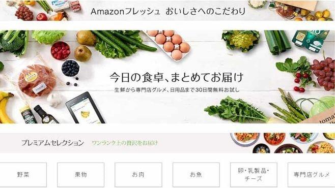 日本上陸!アマゾン生鮮便に「死角」はないか