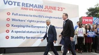 瀬戸際の英国、EU「残留」を選べばどうなるか