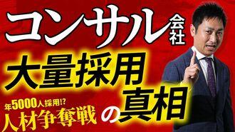コンサル「空前の人材争奪戦」の真相【動画】