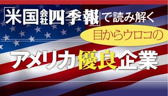 「米国会社四季報」で読み解くアメリカ優良企業
