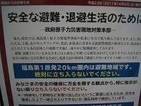 低線量被曝を防ぐための具体策を、低線量でもリスクがないと言い切れない--福島大学の教員らが国、県に提言