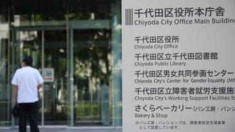 疑惑の「事業協力者住戸」千代田区が残した教訓