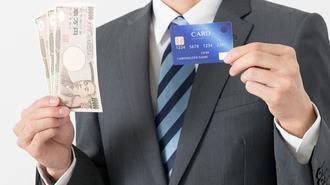 銀行は、もはや「消費者金融」になっている