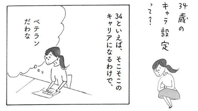 会社員マリコが悩む「34歳私のキャラ設定」