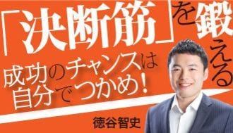 人生を新幹線に例えると、新横浜が決断の時?