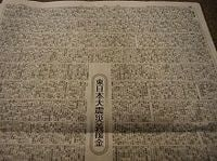 中日新聞に2週間で震災義援金が42億円、新聞社として最大規模