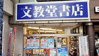 本屋の「文教堂」、アニメ・文具で打開できるか