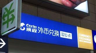 日本の宿を「空売り」、中国旅行サイトの正体