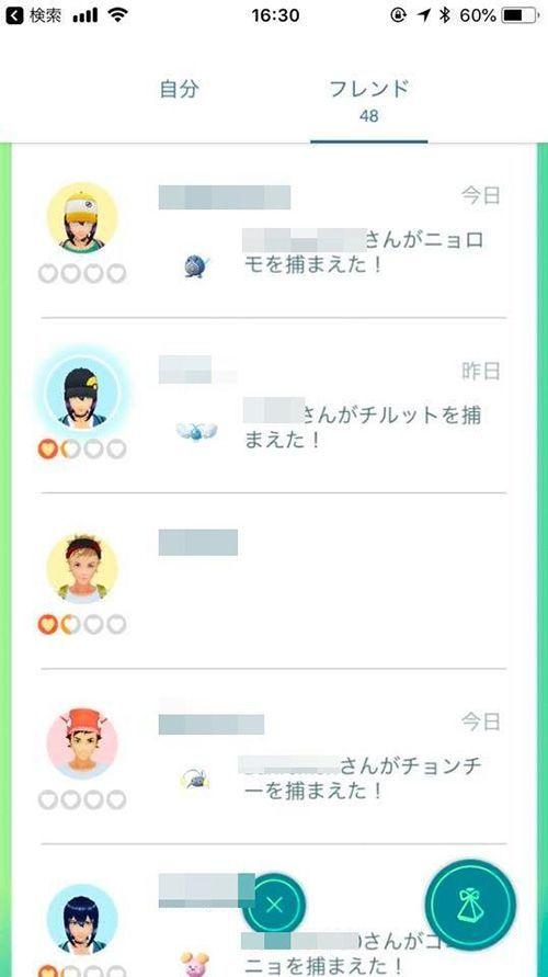 ポケモン go フレンド 海外 注意