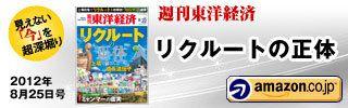 週刊東洋経済の詳細はこちら