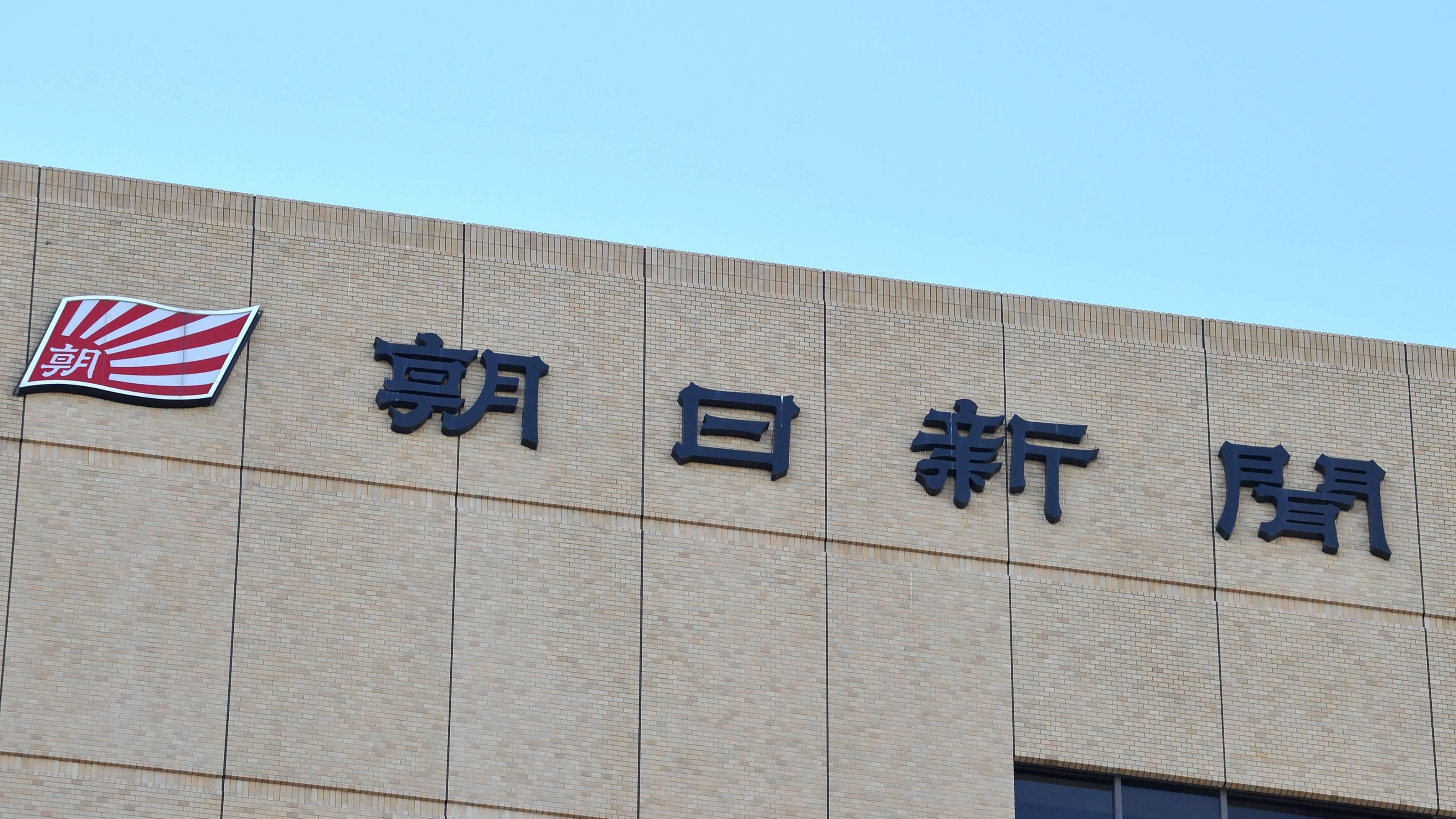 朝日 新聞 赤字