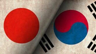 日韓が「歴史問題」でわかり合えない根本理由