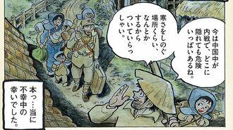 満州で逃げまどう日本人家族を匿う中国人の温情