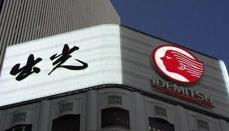 出光、「昭和シェル買収」で強者になれるか