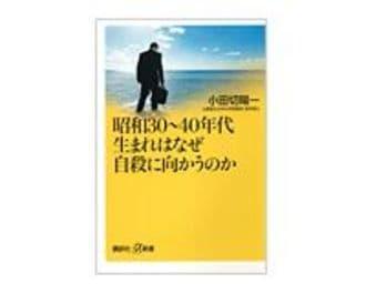 昭和30~40年代生まれはなぜ自殺に向かうのか 小田切陽一著