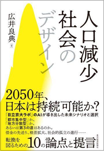コロナウイルス 日本 予言