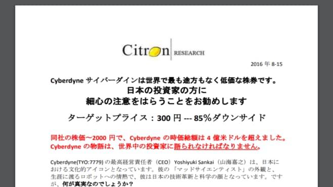 日本企業を「汚物扱い」した米国ファンドの正体