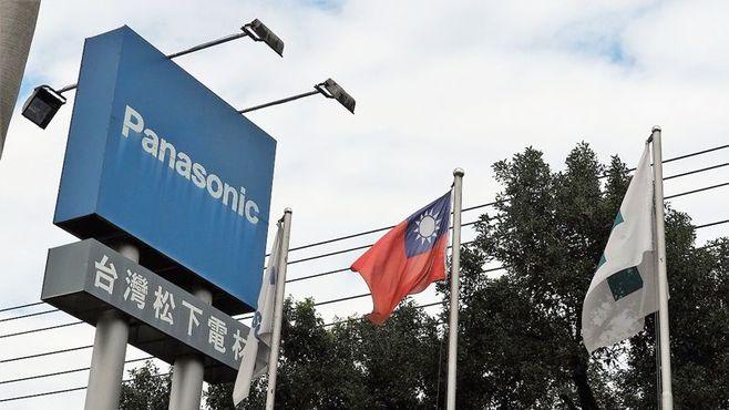 「パナソニックES社」が台湾にこだわるワケ