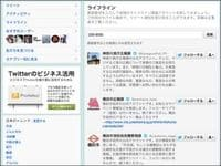 災害時の「ライフライン」目指すツイッター、日本発の新機能を公開