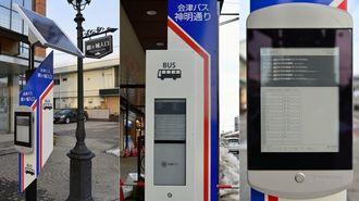 「スマートバス停」が導く未来の交通システム