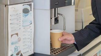 コンビニコーヒー飲む人が超激増した根本原因