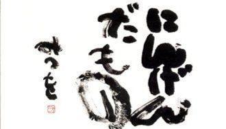 「相田みつを」に学ぶ、正解なき時代の生き方