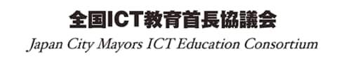 全国ICT教育首長協議会