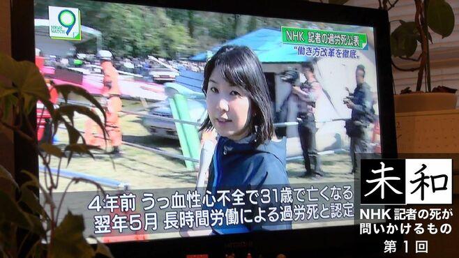 31歳NHK女性記者「過労死」8年苦しむ遺族の証言