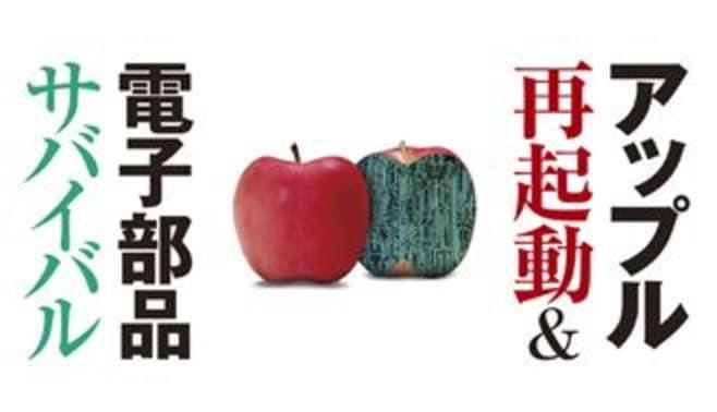 アップル再起動&電子部品サバイバル