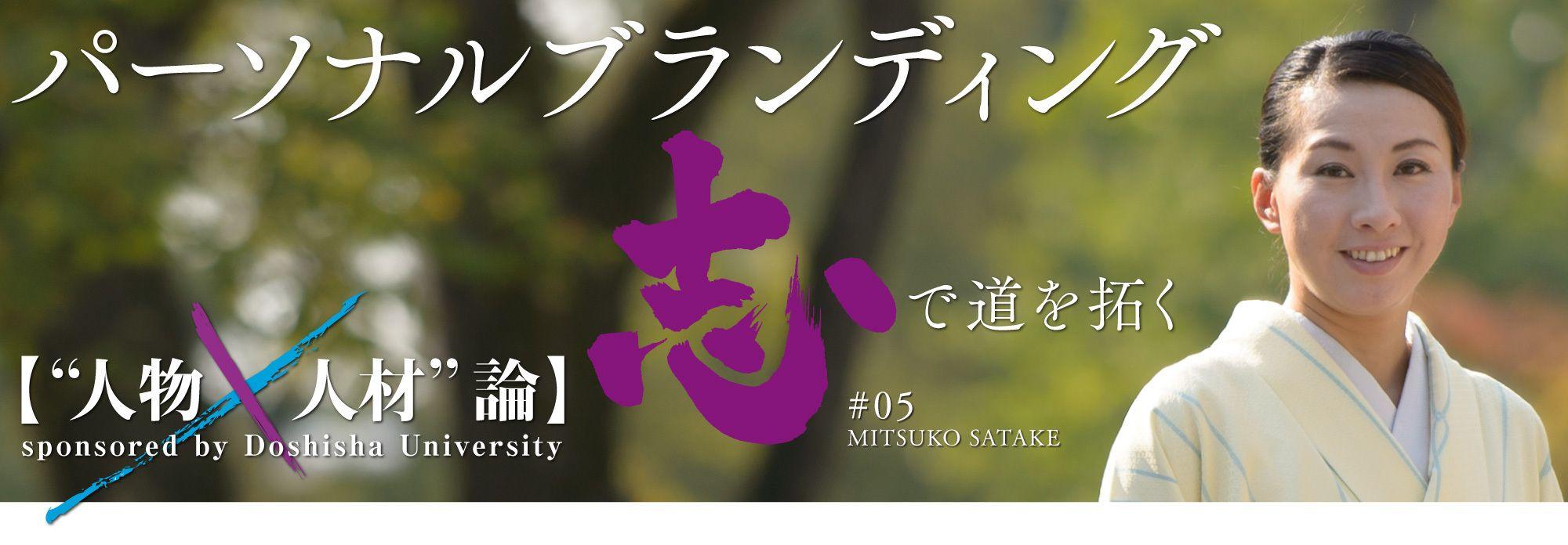 パーソナルブランディング sponsored by 同志社大学