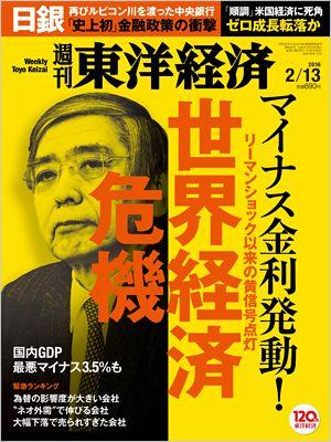日本銀行 「史上初」金融政策の衝撃