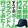 札幌ドームは広い!しかもウェブサイトが◎