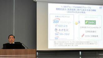 SBIが三井住友と提携、次に組むのはどこか