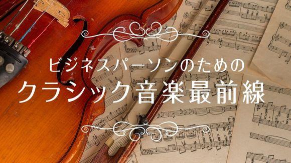 クラシック音楽最前線