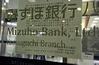 ヤマ場の3連休、みずほ銀行「未処理取引解消」とシステム完全復旧の行方